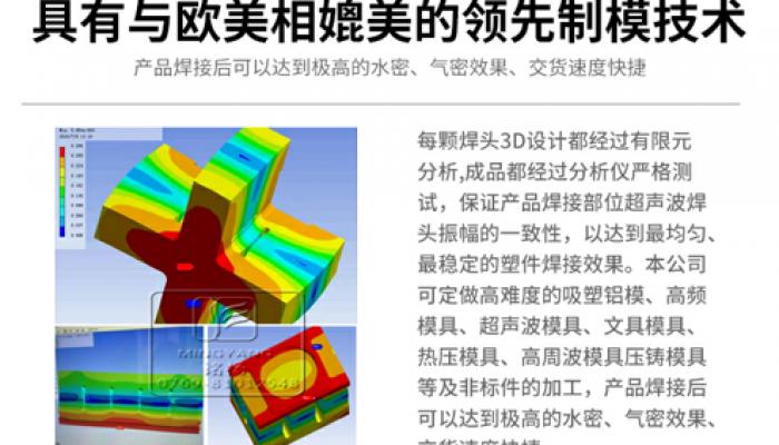 超声波模具振态测试与判断方法